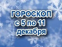 Эксклюзивный астрологический прогноз на неделю от любови шехматовой (4-10 июня)