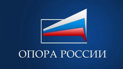 Михаил Владимирович Мишустин посетил заседание попечительского совета «Опоры России»