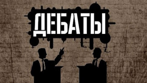 Аты-баты, шли дебаты!