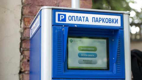 Паркоматная очередь