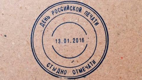 Ко Дну российской печати