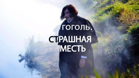 Диванный критик: «Гоголь. Страшная месть»