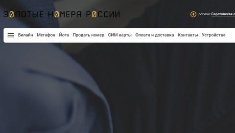 Золотые номера Саратова заказать онлайн