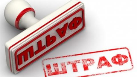 В КоАП ввели для компаний новые штрафы до одного миллиона рублей