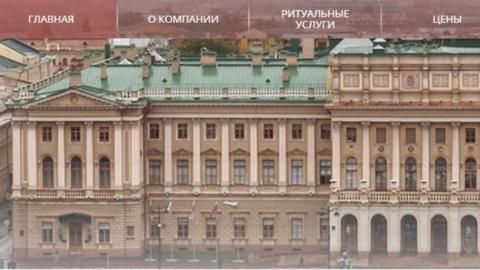 Ритуальные услуги эталонного качества в Санкт-Петербурге