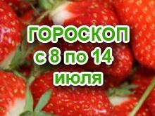 Астрологический прогноз с 8.7.2013 по 14.7.2013