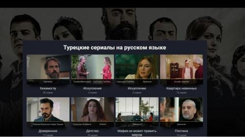 Турецкие сериалы «Права на престол Абдулхамид» и «Однажды в Чукурова» о жестоких противостояниях