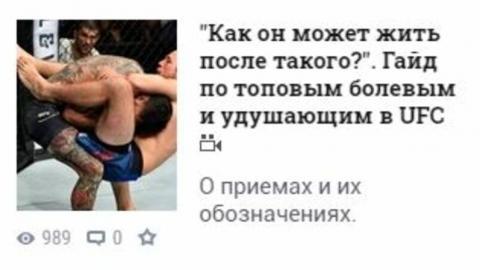 Новости UFC