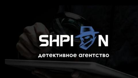Услуги детективного агентства SHPION
