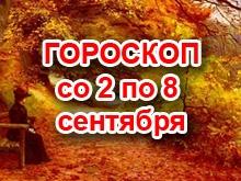 Астрологический прогноз с 2.9.2013 по 8.9.2013
