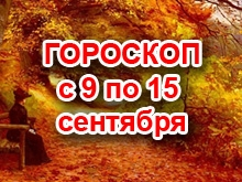 Астрологический прогноз с 9.9.2013 по 15.9.2013