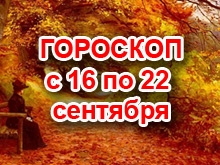 Астрологический прогноз с 16.9.2013 по 22.9.2013