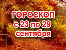 Астрологический прогноз с 23.9.2013 по 29.9.2013