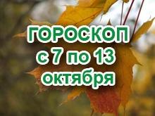 Астрологический прогноз с 7.10.2013 по 13.10.2013