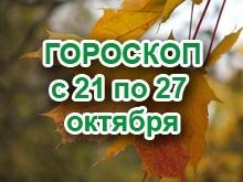 Астрологический прогноз с 21.10.2013 по 27.10.2013