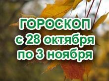 Астрологический прогноз с 28.10.2013 по 3.11.2013