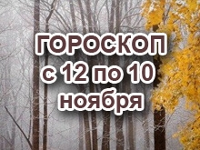 Астрологический прогноз с 4.11.2013 по 10.11.2013