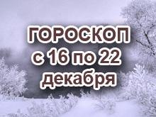 Астрологический прогноз с 16.12.2013 по 22.12.2013