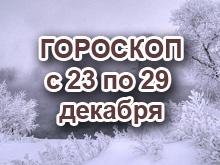Астрологический прогноз с 23.12.2013 по 29.12.2013