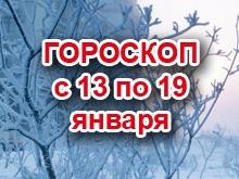 Астрологический прогноз с 13.1.2014 по 19.1.2014
