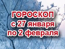 Астрологический прогноз с 27.1.2014 по 2.2.2014
