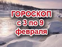 Астрологический прогноз с 3.2.2014 по 9.2.2014