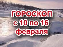Астрологический прогноз с 10.2.2014 по 16.2.2014