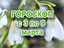 Астрологический прогноз с 3.3.2014 по 9.3.2014