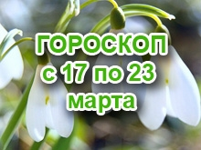 Астрологический прогноз с 17.3.2014 по 23.3.2014