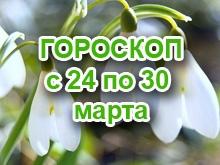 Астрологический прогноз с 24.3.2014 по 30.3.2014