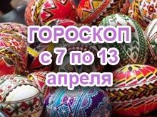 Астрологический прогноз с 7.4.2014 по 13.4.2014