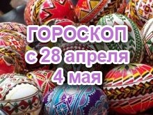 Астрологический прогноз с 28.4.2014 по 4.5.2014