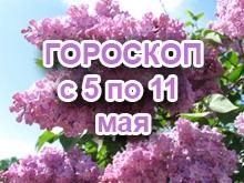 Астрологический прогноз с 5.5.2014 по 11.5.2014