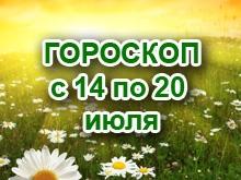 Астрологический прогноз с 14.7.2014 по 20.7.2014