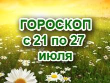 Астрологический прогноз с 21.7.2014 по 27.7.2014