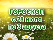 Астрологический прогноз с 28.7.2014 по 3.8.2014