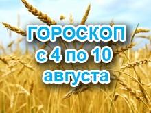 Астрологический прогноз с 4.8.2014 по 10.8.2014