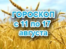 Астрологический прогноз с 11.8.2014 по 17.8.2014