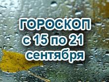 Астрологический прогноз с 15.9.2014 по 21.9.2014