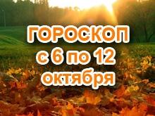 Астрологический прогноз с 6.10.2014 по 12.10.2014