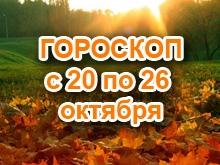 Астрологический прогноз с 20.10.2014 по 26.10.2014