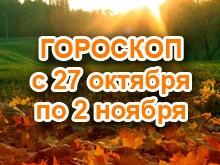 Астрологический прогноз с 27.10.2014 по 2.11.2014