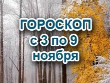 Астрологический прогноз с 3.11.2014 по 9.11.2014