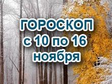 Астрологический прогноз с 10.11.2014 по 16.11.2014