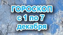 Астрологический прогноз с 1.12.2014 по 7.12.2014