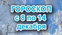 Астрологический прогноз с 8.12.2014 по 14.12.2014