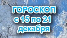Астрологический прогноз с 15.12.2014 по 21.12.2014