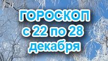 Астрологический прогноз с 22.12.2014 по 28.12.2014