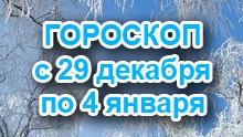 Астрологический прогноз с 29.12.2014 по 4.1.2015