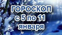 Астрологический прогноз с 5.1.2015 по 11.1.2015